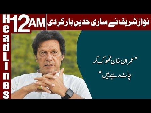 Nawaz Sharif Nay Sari Hadain Bar Kardi - Headlines 12 AM - 26 May 2018   Express News