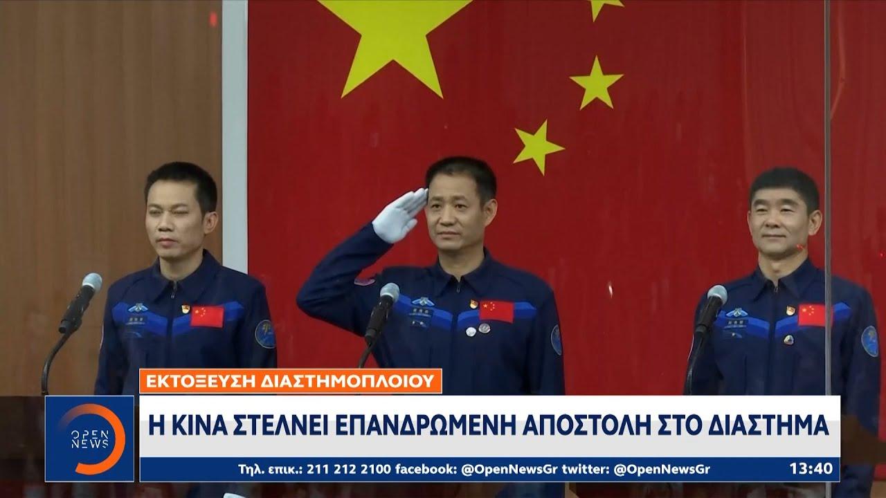 Η Κίνα στέλνει επανδρωμένη αποστολή στο διάστημα | Μεσημεριανό Δελτίο Ειδήσεων 16/6/2021 | OPEN TV