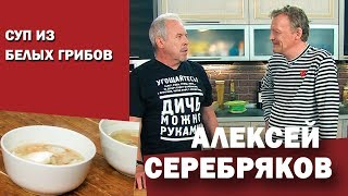 СМАК. В гостях Алексей Серебряков. Готовим суп из белых грибов