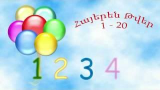 Hayeren Tver, Հայերեն Թվեր, Armenian Numbers, Армянские цифры