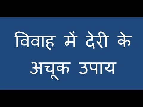 शीघ्र विवाह के उपाय I Remedies for early Marriage