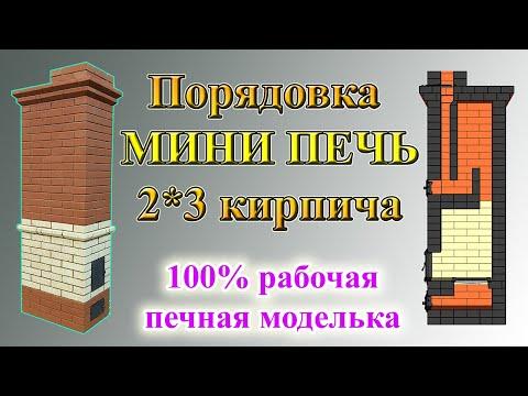 Порядовка мини печи Дачник 1 2*3 кирпича для дома 20-25м2 на конструкторе печника
