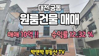 대전 궁동! 충남대학교 인근  공실없는 원룸건물 매매~…