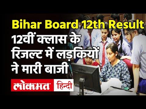 Bihar Board 12th Result 2021: बिहार बोर्ड के 12वीं का रिजल्ट जारी, परीक्षा में लड़कियों ने मारी बाजी