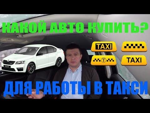 Какой автомобиль купить для работы в такси в Москве?