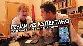 ГЕНИИ ИЗ КУПЕРТИНО [История разработки iPhone 6]