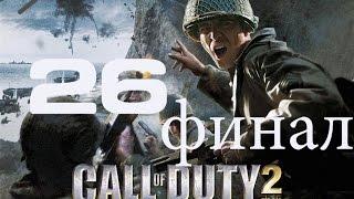 "Call of Duty 2 Прохождение на ""Ветеран"" серия 26(Финал)"