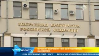 В России запретили НКО, возглавляемое Маккейном