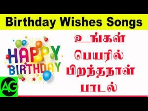 How To Create Happy Birthday Song With Name In Tamil