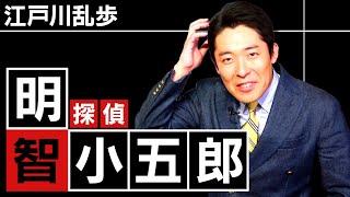 【江戸川乱歩】明智小五郎の推理解決編「屋根裏の散歩者」