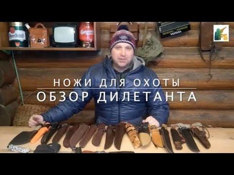 Ножи для охоты | Обзор дилетанта