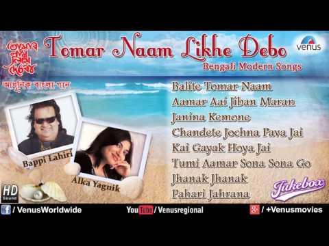 Tomar Naam Likhe Debo   Bappi Lahiri & Alka Yagnik Bengali Modern Songs Audio Jukebox
