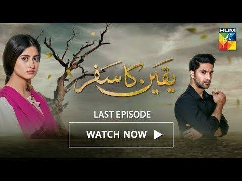 Yakeen Ka Safar Full Last Episode HUM TV Drama 1 November 2017