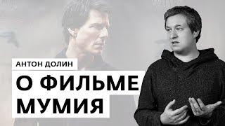 """Антон Долин о фильмах """"Мумия"""", """"Манифесто"""""""