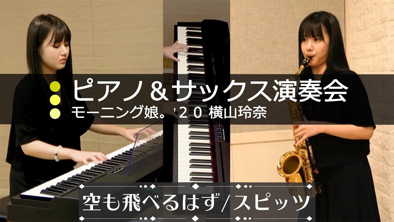 横山玲奈のピアノ&サックス演奏会 空も飛べるはず:スピッツ 編