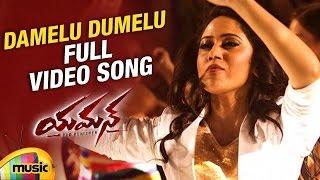Damelu Dumelu Official Full Video Song   Yaman   Latest Telugu Movie   Vijay Antony   Mia George