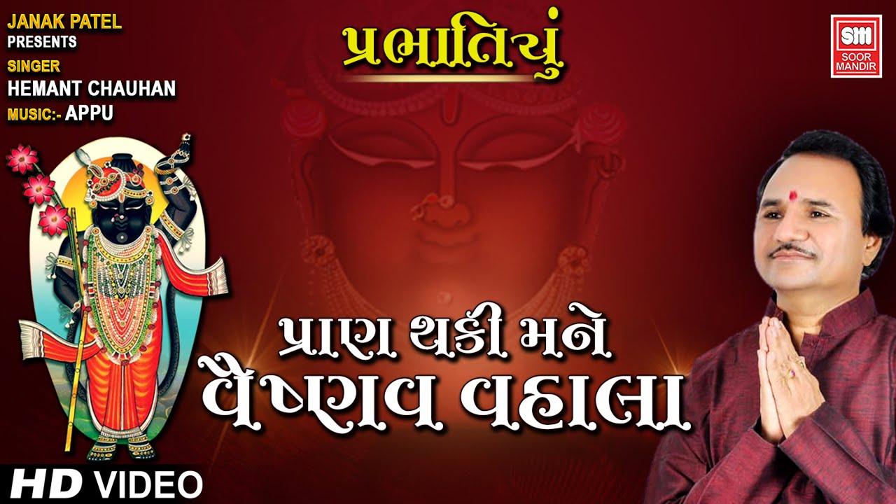 પ્રાણ થકી મને વૈષ્ણવ વ્હલા | Pran Thaki Mane Vaishnav Vhala | Hemant Chauhan | Shreenathji Bhajan