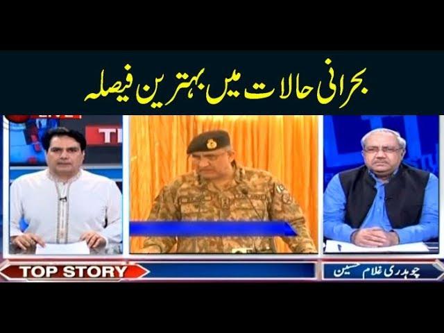 The Reporters | Sabir Shakir | ARYNews | 19th August 2019