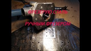 фрезерую сталь ручным фрезером 2