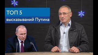 Топ 5 высказываний Путина | Блог Ходорковского