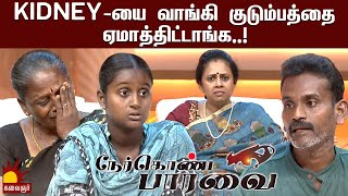 Nerkonda Paarvai-Kalaignar tv Show