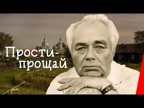 Прости-прощай (1979) фильм