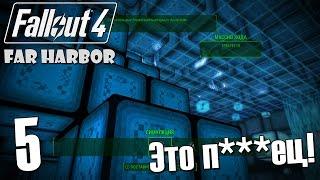 Прохождение Fallout 4: FAR HARBOR #5 — Это п***ец!