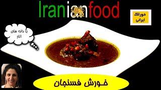 خورش فسنجان - روش پخت خورش فسنجان در هرکاره سنگی      Khoresh Fesenjan