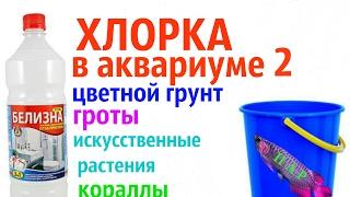 Хлорка для чистки цветного грунта,гротов, искусственных растений в аквариуме.