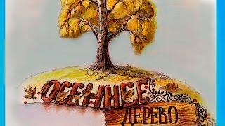 Как нарисовать осеннее дерево карандашами  -   береза осенью(Как нарисовать осеннее дерево. Учимся рисовать осеннее дерево карандашами - рисуем березу. Рисуем вместе!..., 2016-10-31T06:00:30.000Z)