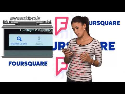 Обзор Foursquare 8.0 (272)
