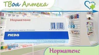 Норматенс таблетки ☛ показання (відео інструкція) опис ✍ відгуки ☺️