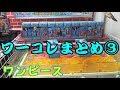 UFOキャッチャー~ワールドコレクタブルフィギュアまとめ!③~
