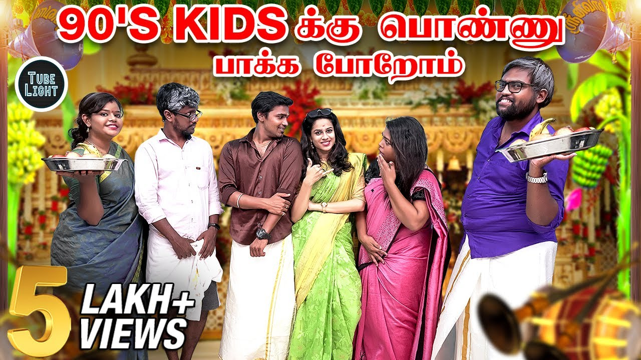 90's Kids க்கு பொண்ணு பாக்க போறோம் | Attagasangal | 90'S Kids Sothanaigal | 90's Kids | Tubelight