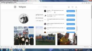 НАКРУТКА ПОДПИСЧИКОВ В Instagram 2017 С ПОМОЩЬЮ СКРИПТА!(Cсылка на СКРИПT https://vk.com/xakertv139068534?w=wall-139068534_6%2Fall., 2017-02-01T09:34:51.000Z)