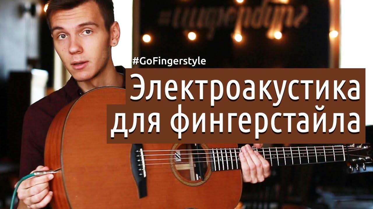 12 окт 2015. Электроакустическая гитара yamaha cpx500ii http://bit. Ly/1vic2ea представляет собой золотую середину по всем возможным параметрам: по размеру, по стоимости,