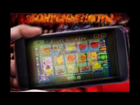 Как обыграть игровые автоматы скачать запрещенные онлайн казино в россии