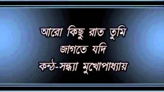Aro Kichu Raat Tumi Jagte Jodi...........Sandhya Mukhopadhyay