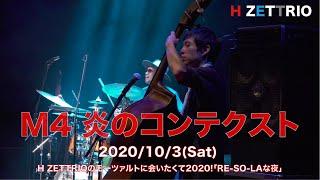 【LIVE映像】H ZETTRIO / 炎のコンテクスト [H ZETTRIOのモーツァルトに会いたくて2020!「RE-SO-LAな夜」@かつしかシンフォニーヒルズモーツァルトホール]
