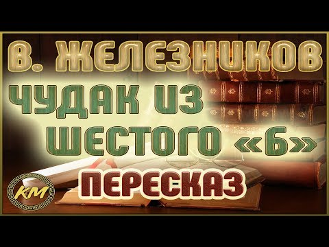 ЧУДАК из шестого «Б». Владимир Железников