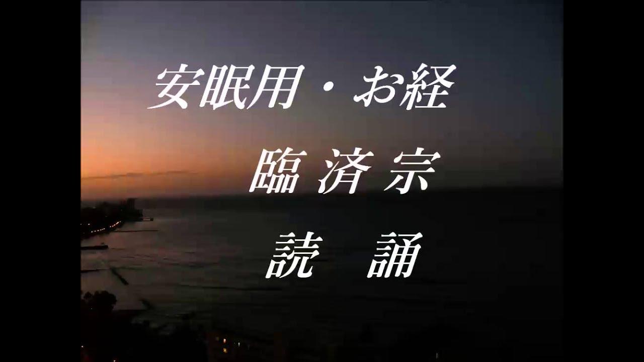 お経 臨済宗