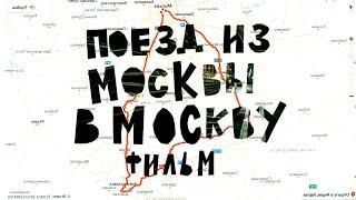 ПОЕЗД ИЗ МОСКВЫ В МОСКВУ | фильм