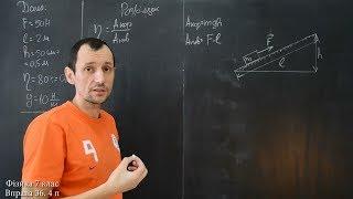 Фізика 7 клас. Вправа № 36 1-4 п.