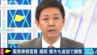 愛知、岐阜、福岡、栃木も緊急事態宣言の対象地域へ(2021年1月12日) - YouTube