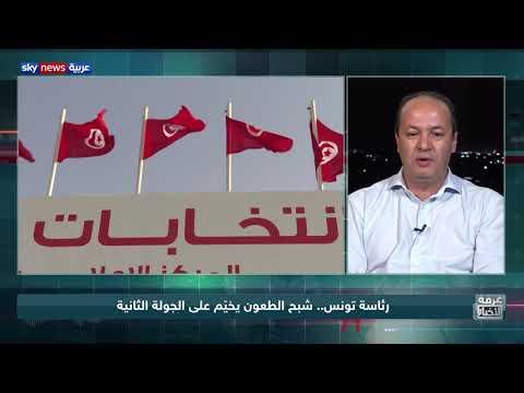رئاسة تونس.. شبح الطعون يخيّم على الجولة الثانية  - نشر قبل 11 ساعة