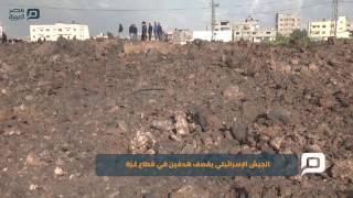 مصر العربية | الجيش الإسرائيلي يقصف هدفين في قطاع غزة