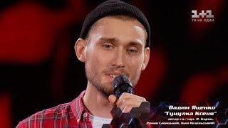 Вадим Яценко –
