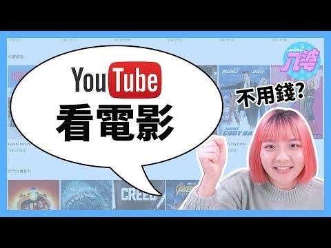 YouTube有免費電影?!只有美國有,台灣也想看該怎麼辦?│八婆BESTIES