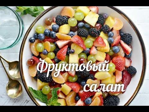 Фруктовый салат. Быстрые рецепты без лишней болтовни