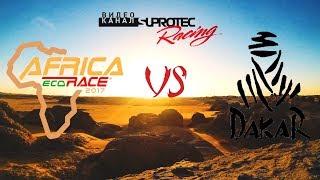 Ралли Дакар VS Африка Эко Рейс. Какой ралли-марафон круче? Супротек Рейсинг